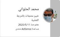 محمد الحلواني خبير منتجات غوغل بالدّرجة الفضّيّة