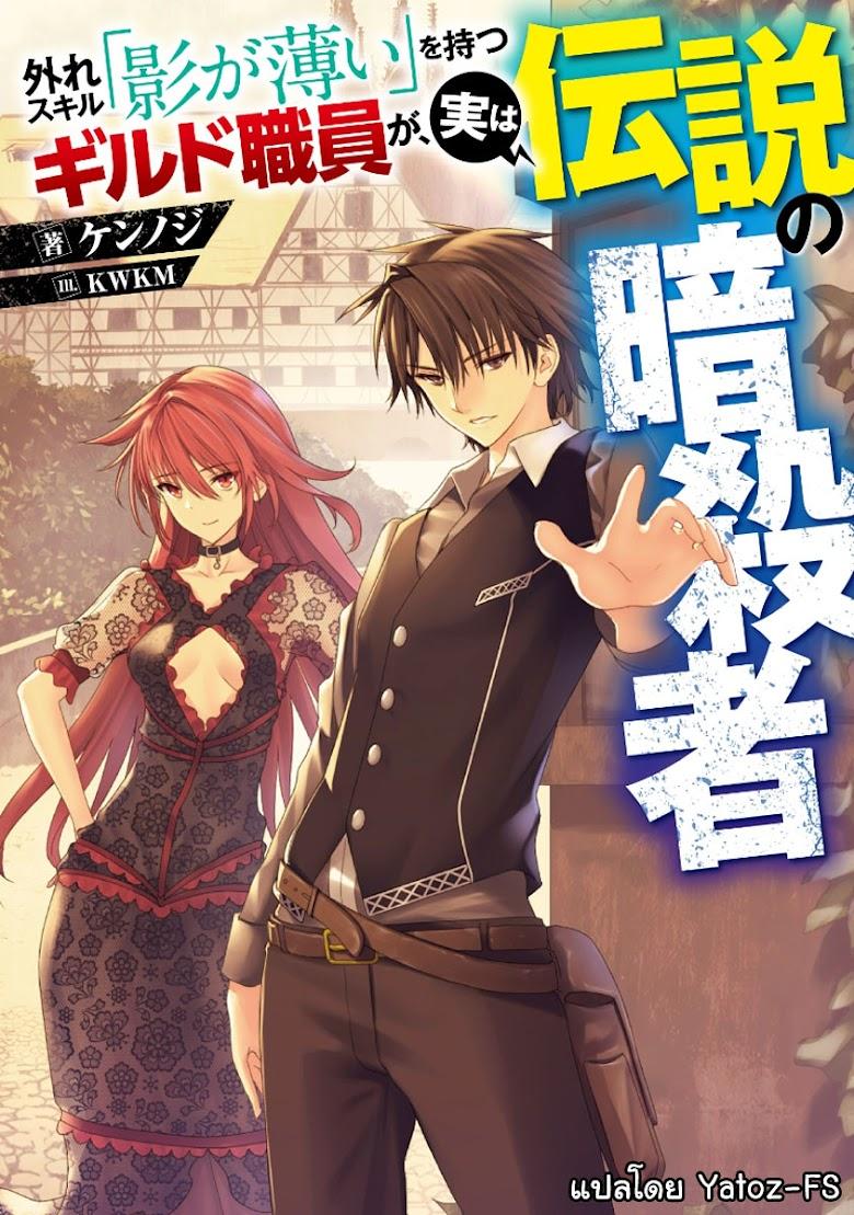 """Hazure Skill """"Kage ga Usui"""" o Motsu Guild Shokuin ga, Jitsuha Densetsu no Ansatsusha - หน้า 1"""
