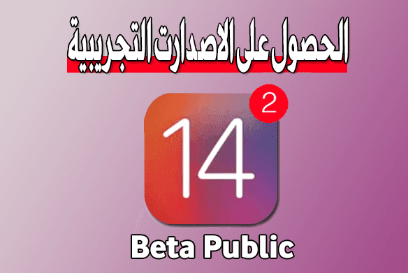 https://www.arbandr.com/2019/06/How-to-get-iOS14beta-public-iPadOS14-from-Apple-Beta-Program-install.html