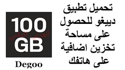 تحميل تطبيق Degoo للحصول على مساحة تخزين إضافية على هاتفك