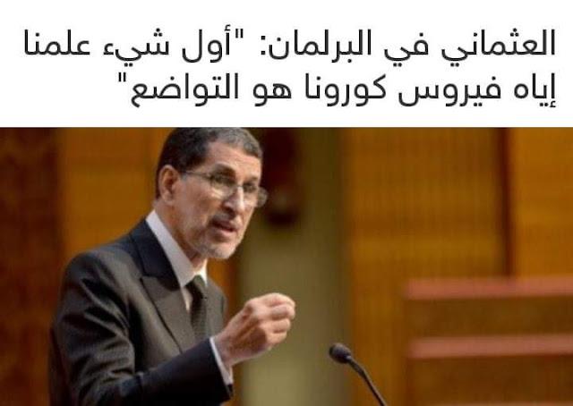 العثماني في البرلمان: اول شيء علمنا اياه فيروس كورونا هو التواضع