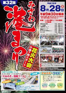 Misawa Harbor Festival 2016 poster 平成28年 第32回 みさわ港まつり ポスター Minato Matsuri