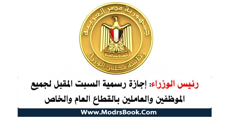 رئيس الوزراء إجازة رسمية السبت المقبل لجميع الموظفين والعاملين بالقطاع العام والخاص
