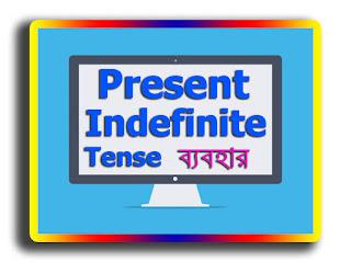 Present Indefinite Tense Simple Tense