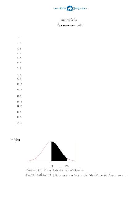 เฉลยโจทย์วิชาคณิตศาสตร์ ม.ปลาย เรื่องสถิติ การแจกแจงปกติ