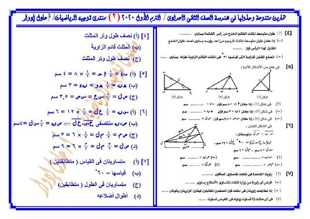 مراجعة ليلة الامتحان فى الهندسة للصف الثانى الاعدادى الفصل الدراسى الاول 2020