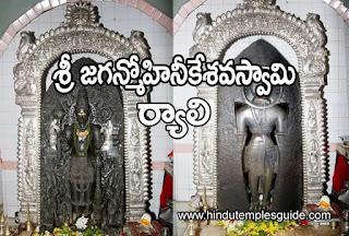 http://www.hindutemplesguide.com/2016/06/ryali-sri-jaganmohini-kesava-swamy.html