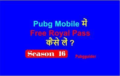 Pubg Mobile में Free Royal Pass कैसे लें ? Pubg Season 16 Free UC