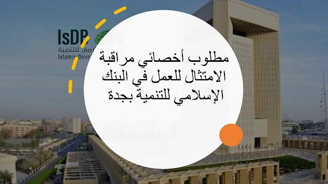 مطلوب أخصائي مراقبة الامتثال للعمل في البنك الإسلامي للتنمية بجدة