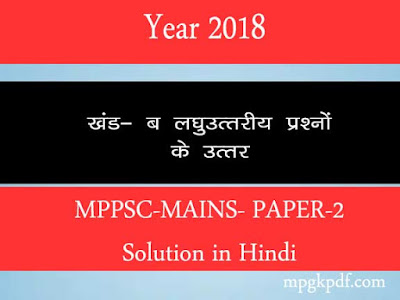 MAINS 2018 SOLUTION IN HINDI