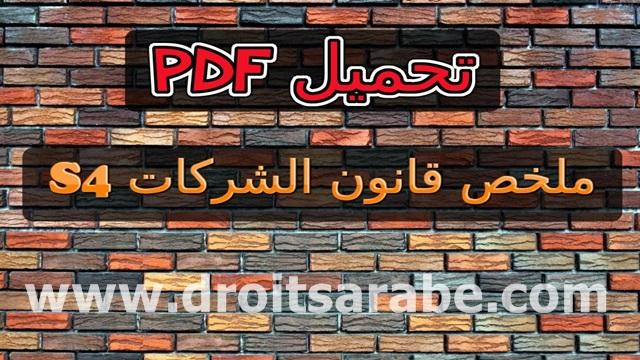 تحميل PDF : ملخص قانون الشركات السداسي الرابع S4