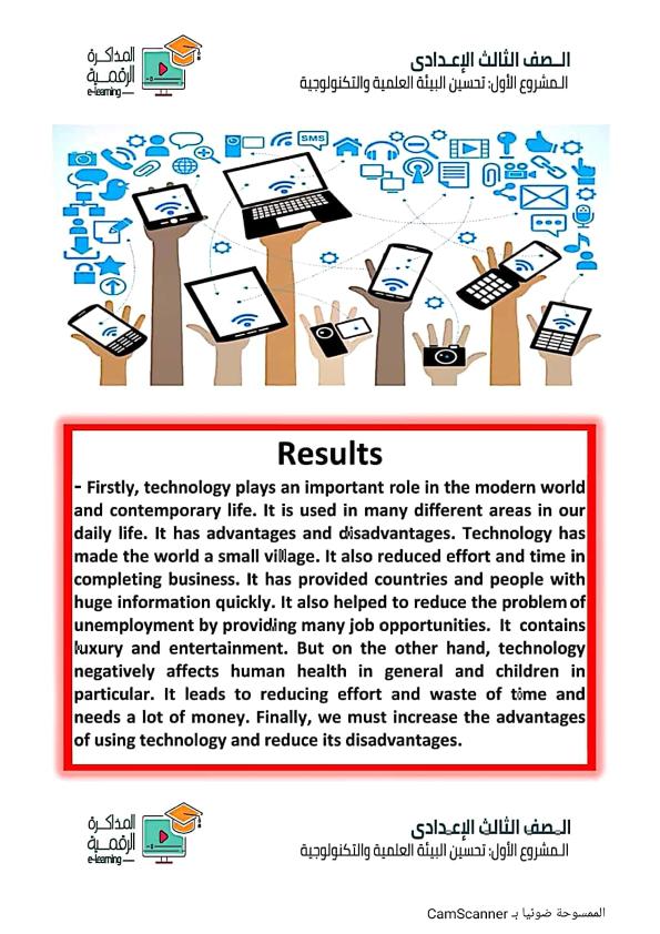 بحث عن آثار التكنولوجيا الحديثة الإيجابية والسلبية لصفوف إعدادي  %25D8%25A8%25D8%25AD%25D8%25B3%2B%25D8%25AA%25D8%25AD%25D8%25B3%25D9%258A%25D9%2586%2B%25D8%25A7%25D9%2584%25D8%25A8%25D9%258A%25D8%25A6%25D8%25A9_009