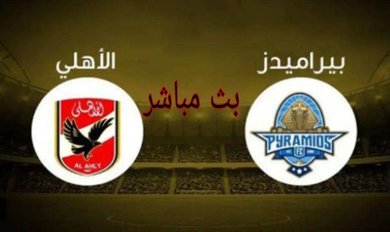 كورة لايف | مشاهدة مباراة الاهلي وبيراميدز بث مباشر اليوم 26-01-2021 في الدوري المصري بدون اي تقطيع نهائي.