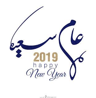 رمزيات رأس السنة 2019
