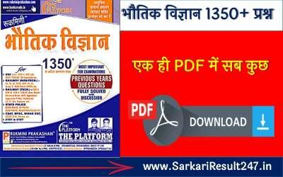 Platform भौतिक विज्ञान Book PDF in Hindi | Platform Physics Book PDF Download