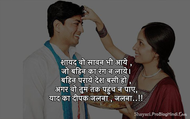 bhai dooj shayari image