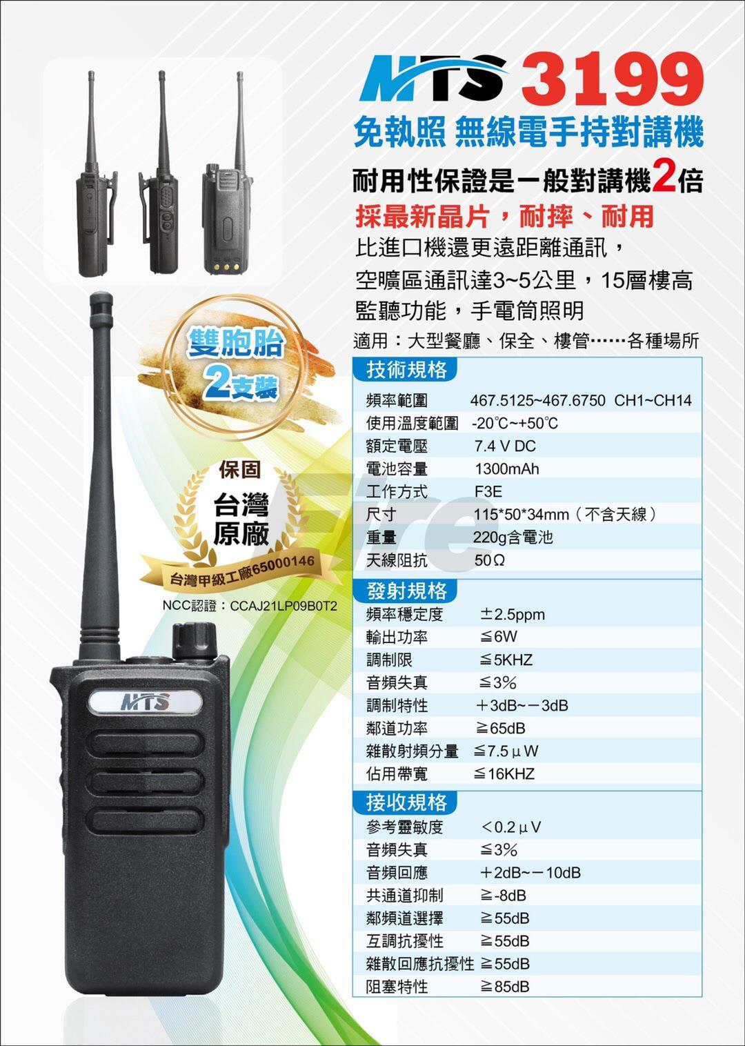 《光華車神》(送特勤空導) MTS 3199 【2入】 免執照 無線電 對講機 MTS-3199 耐摔耐用 遠距通訊