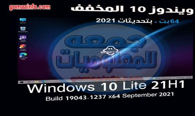 ويندوز 10 المخفف 2021 Windows 10 21H1 LITE x64