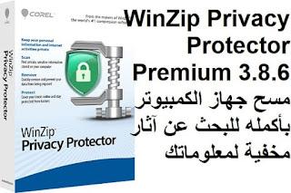 WinZip Privacy Protector Premium 3.8.6 مسح جهاز الكمبيوتر للبحث عن آثار مخفية لمعلوماتك