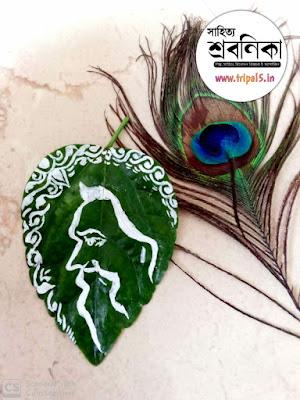রবি ঠাকুর স্মরণে সিদ্ধার্থ বাসুর কবিতা - সভ্যতার দেবতা ও অঙ্কন শিল্পী অভ্রতনু গাঙ্গুলী |Poem