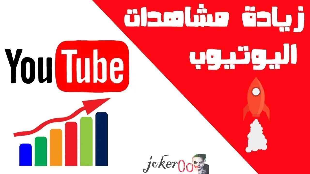 طريقة زيادة عدد المشاهدات على اليوتيوب بطريقة قانونية