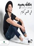 Ayman El A3tar-Fi Albi Kalam 2016