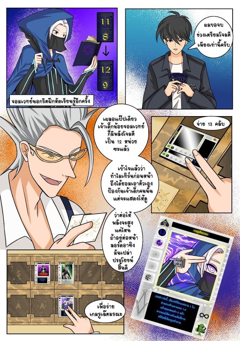 Gambit the Spirit - หน้า 18