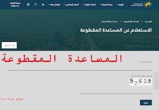 رابط الاستعلام عن المساعدة المقطوعة برقم السجل المدني وزارة العمل والتنمية الاجتماعية
