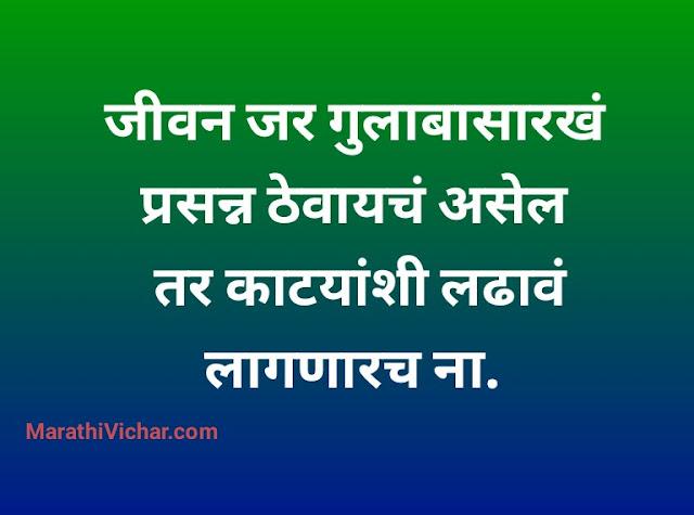 status on life marathi