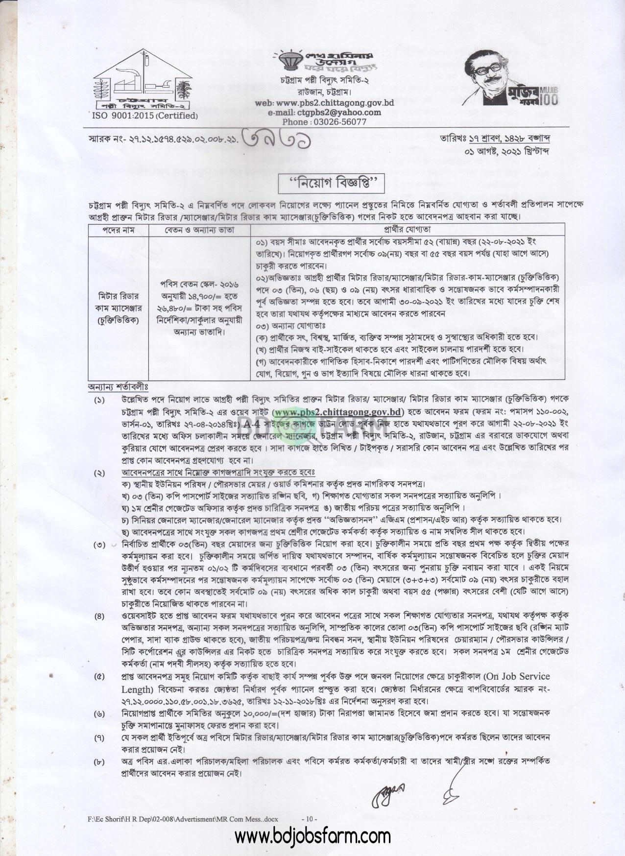 চট্টগ্রাম পল্লী বিদ্যুৎ সমিতি নিয়োগ বিজ্ঞপ্তি