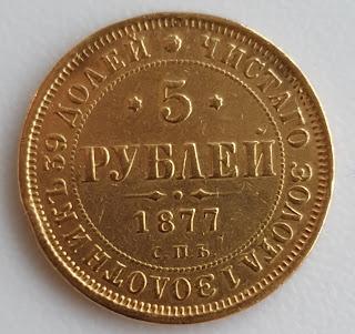 5 roubles Alexandre II 1877 revers
