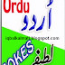 Funny Lateefay Urdu Jokes Collection Book in PDF Download