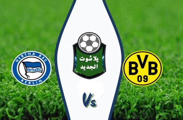 نتيجة مباراة بوروسيا دورتموند وهيرتا برلين اليوم السبت 6 يونيو 2020 الدوري الألماني