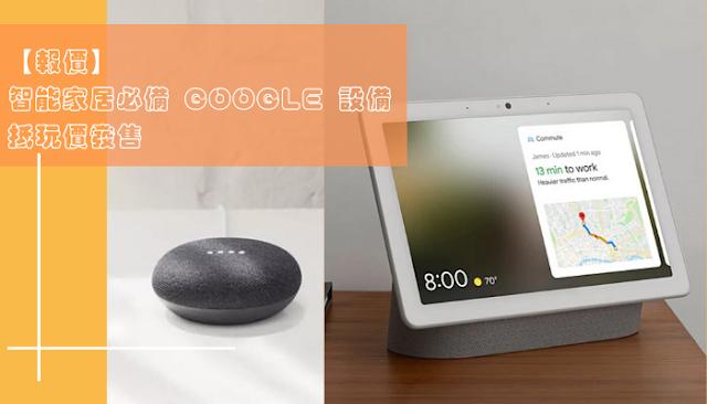 【報價】智能家居必備 Google Home Mini、Nest Hub Max 抵玩價發售