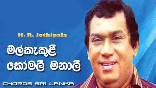 Mal Kakuli Komali Manali Chords, H. R. Jothipala Songs, Mal Kakuli Komali Manali Song Chords, H. R. Jothipala Songs Chords, Sinhala Song Chords,