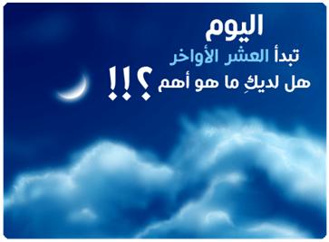 ادعية العشر الاواخر من رمضان 1438 المستجابة وفضل ليلة القدر