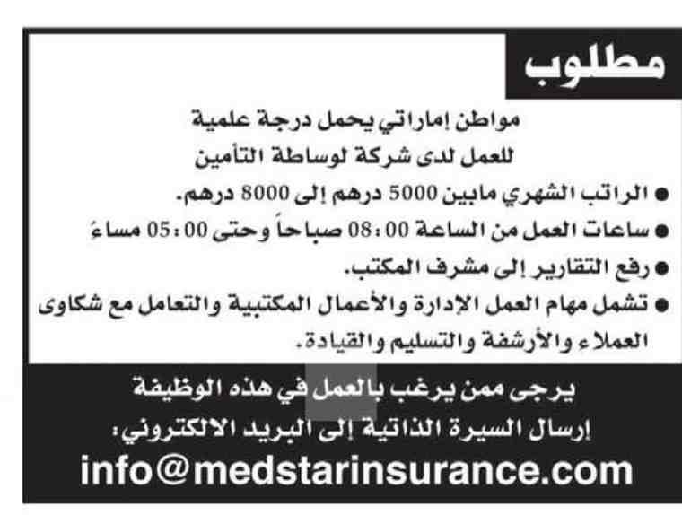 براتب ٨ الاف درهم وظائف في شركة وساطة تأمين