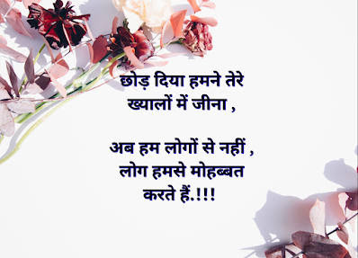 Hindi Love Quotes images in 2019