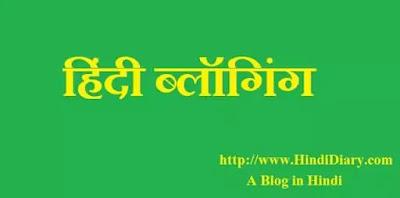Hindi Blogging हिंदी ब्लॉगिंग