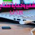 كيفية تشفير وحماية مفتاح USB بكلمة مرور في ويندوز 10