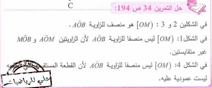 حل تمرين 34 صفحة 194 رياضيات للسنة الأولى متوسط الجيل الثاني