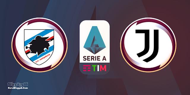 نتيجة مباراة يوفنتوس وسامبدوريا اليوم 26 سبتمبر 2021 في الدوري الايطالي