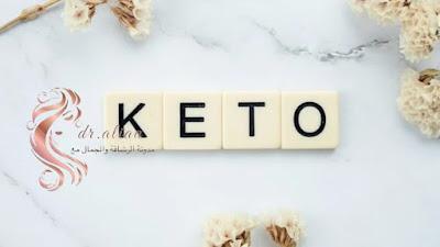 تحميل برنامج كيتو دايت |  أسباب عدم فقدان الوزن وبرنامج keto دايت الشهير عنده الحل