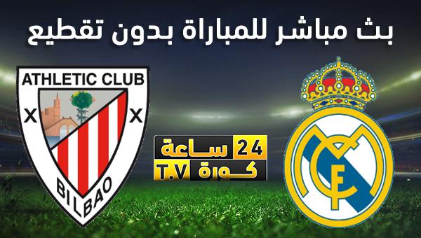 موعد مباراة ريال مدريد وأتلتيك بلباو بث مباشر بتاريخ 22-12-2019 الدوري الاسباني