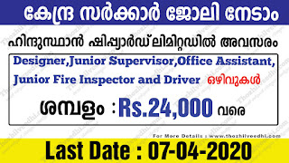 HSL Recruitment 2020 – Apply For 51 Designer,Junior Supervisor,Office Assistant,Junior Fire Inspector and Driver Vacancies, Apply Online @thozhilveedhi.com