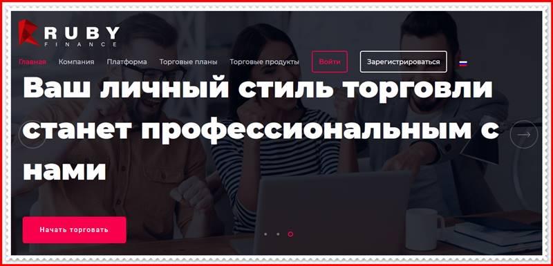 [Мошеннический сайт] rubyfinance.world – Отзывы, развод? Компания RubyFinance мошенники!