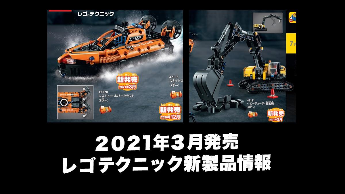2021年3月発売レゴ テクニック新製品情報:ホバークラフトと掘削機
