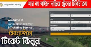 Buy online Train Titcket BD