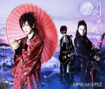 JapansMusicWorld: BREAKERZ