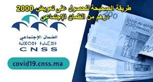 كيفية الإستفادة من تعويض 2000 درهم من CNSS بالنسبة لمن فقد العمل
